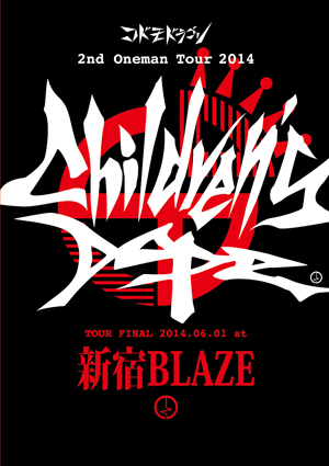 2nd Oneman Tour FINAL 「Children's Dope.」 ~2014.06.01 新宿BLAZE~