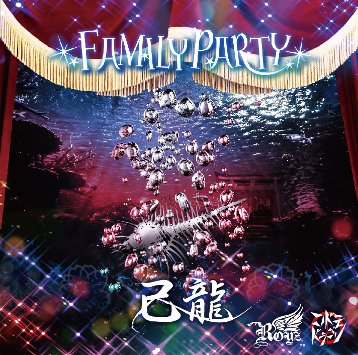 「FAMILY PARTY」 Dtype【己龍通常盤②】CD