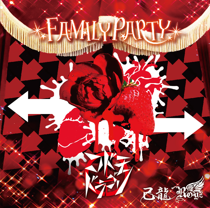「FAMILY PARTY」 Jtype【コドモドラゴン通常盤②】CD