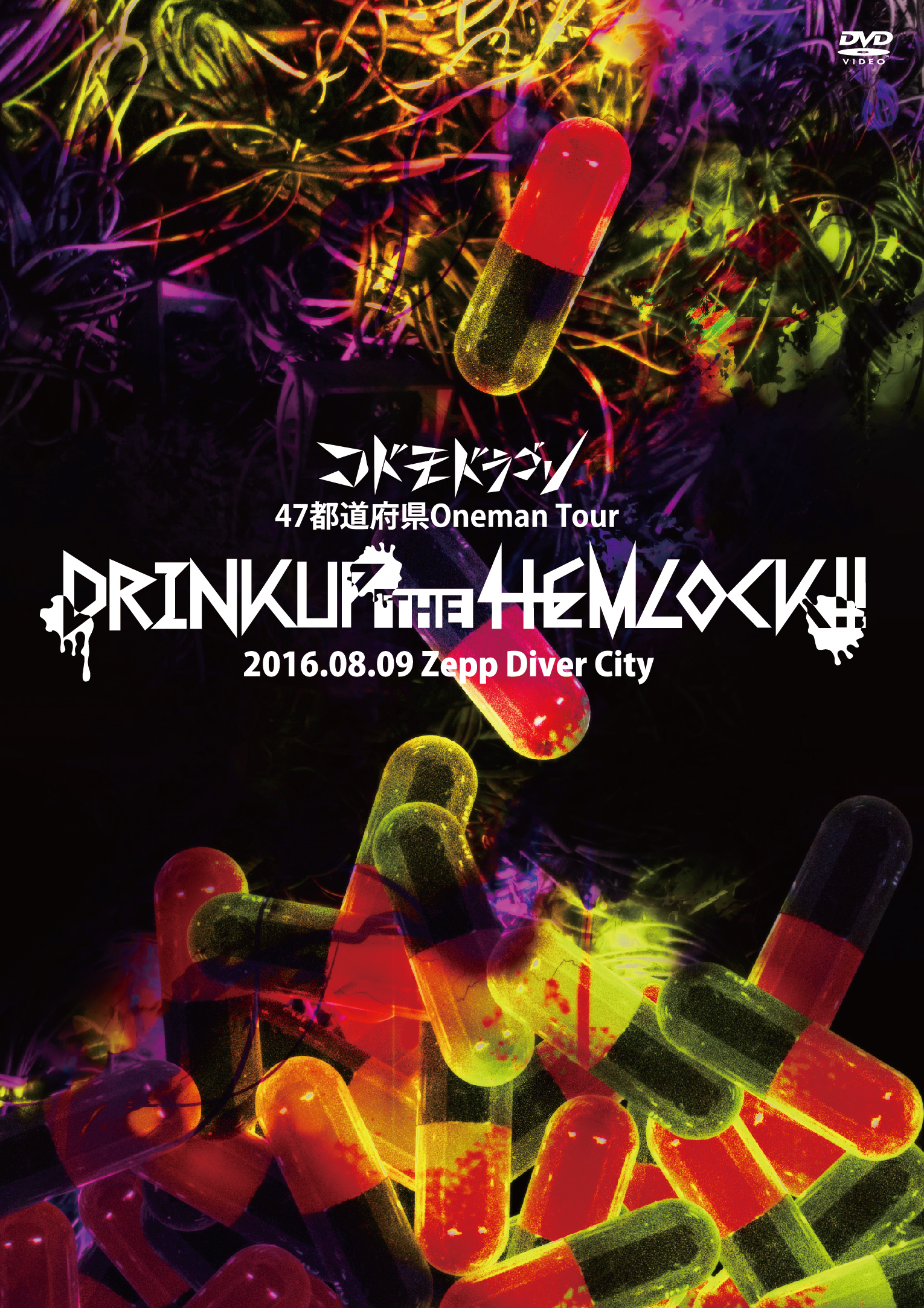 コドモドラゴン 47都道府県Oneman Tour 『「DRINK UP THE HEMLOCK!!」〜2016.08.09 Zepp Diver City〜』